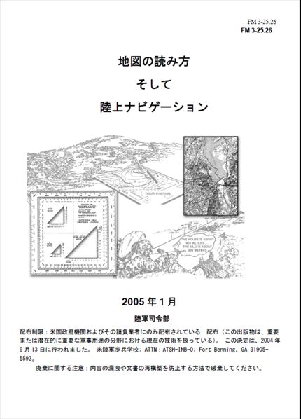 brogフィールドマニュアル表紙-3-10