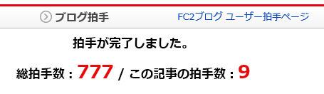 hakushu777.jpg
