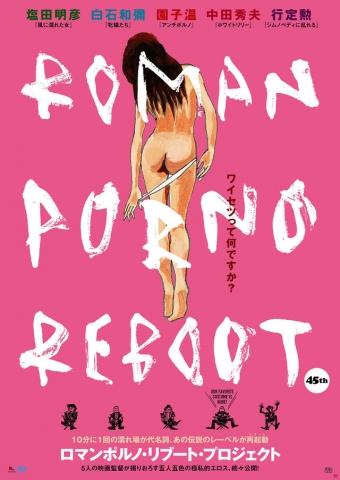 news_xlarge_nikkatsu-romanporno-reboot[1]