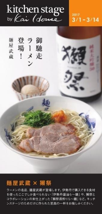 麺屋武蔵伊勢丹0001