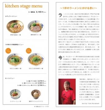 麺屋武蔵伊勢丹0002