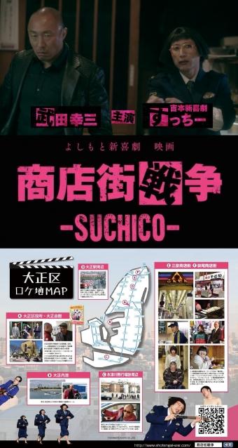 よしもと新喜劇映画 商店街戦争~SUCHICO~0002