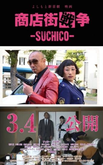よしもと新喜劇映画 商店街戦争~SUCHICO~0003