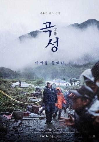 kokseong_poster2[1]