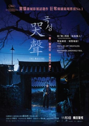 Wailing-HK-Poster[1]