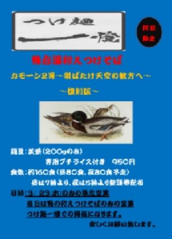 カモーン2号復刻