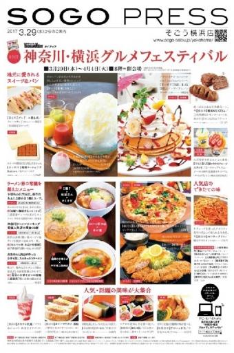 そごう横浜店 グルメフェスティバル2017