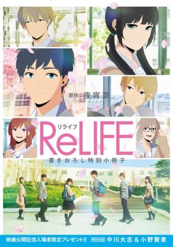 news_xlarge_RELIFE_movie[1]