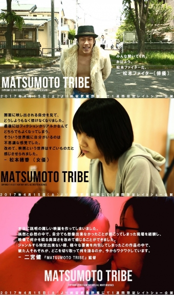 MATSUMOTO TRIBE0001