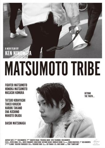 news_xlarge_matsumototribe_20170106_02[1]