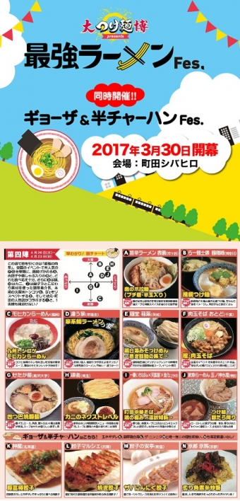 大つけ麺博 町田2017