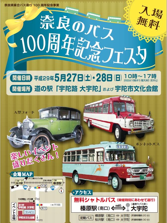 narakoutsu_20170421120354dcc.jpg