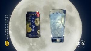 fukatsueri_kokushibori_tsukiyoCM0008.jpg