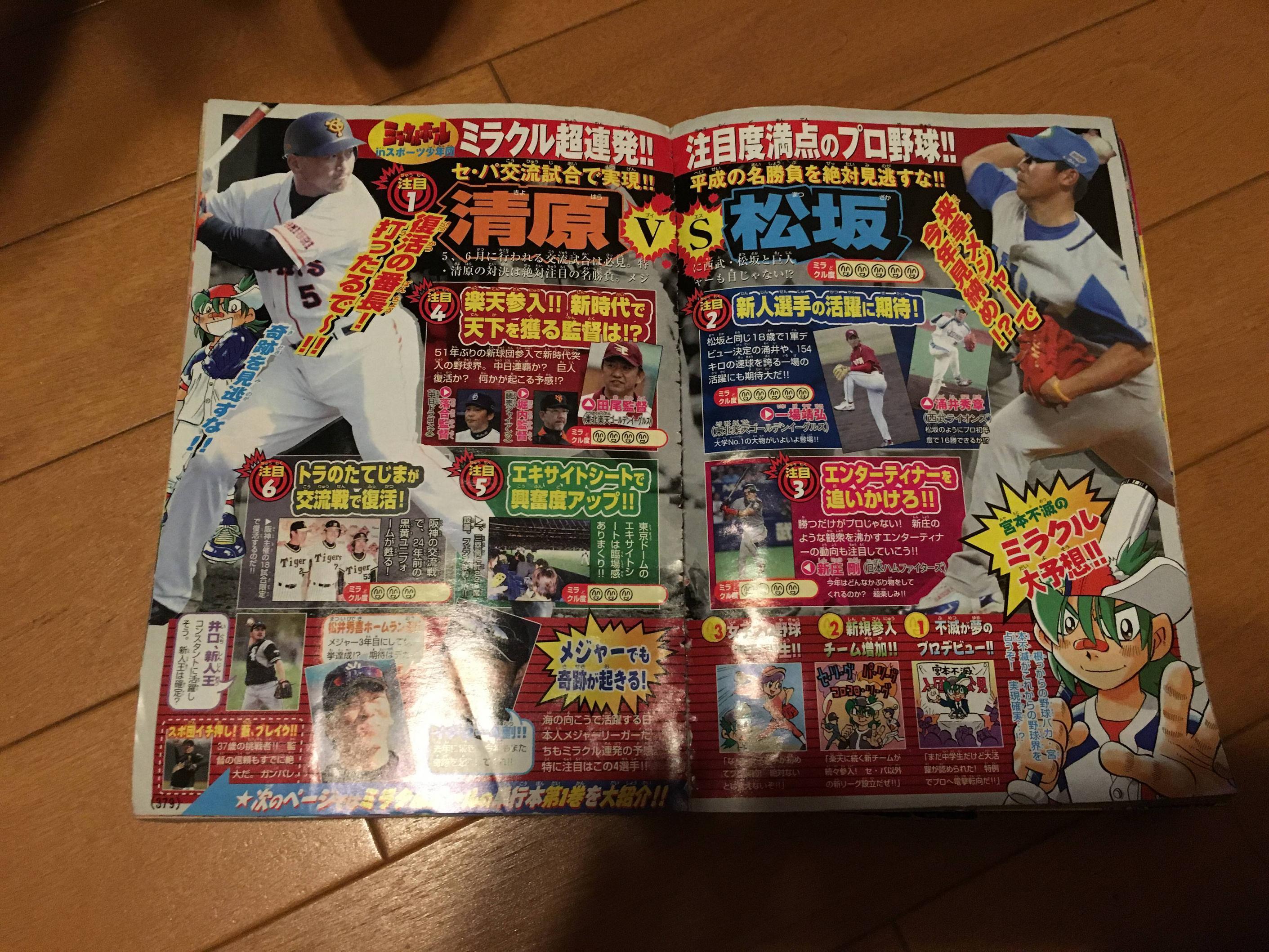 2005年5月のコロコロコミックの野球記事wwwwww - きうり♪やきう♪きうり♪@なんJ