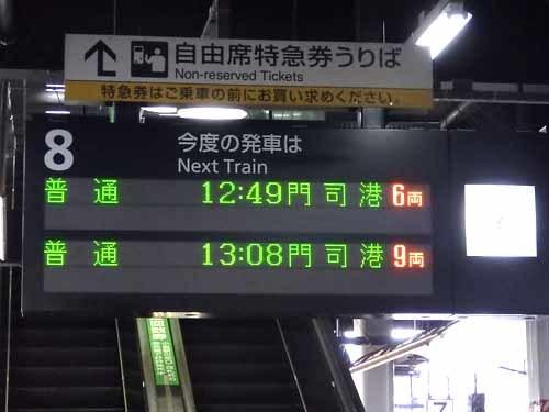 10小倉駅