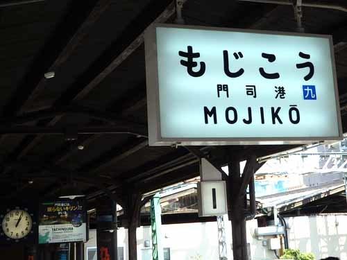 11門司港駅