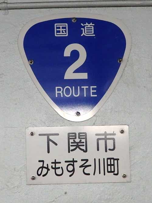 42国道2