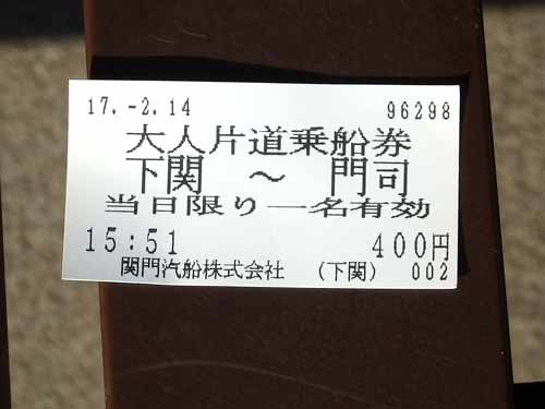 68きっぷ