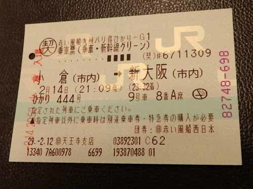 45きっぷ