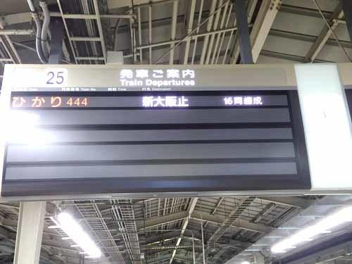 46新大阪