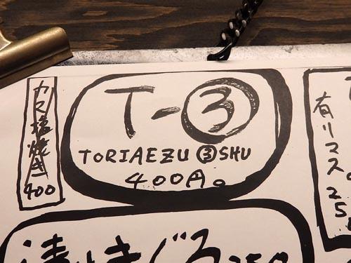 44T-3