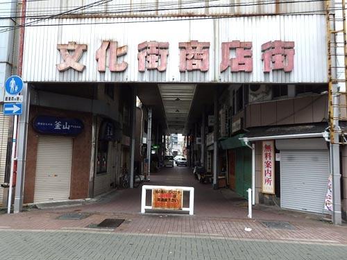06文化街商店街