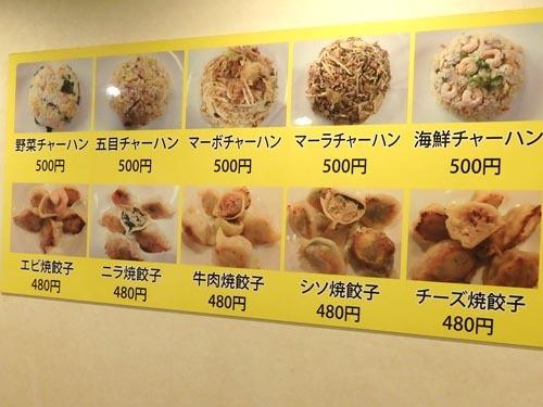 20餃子M