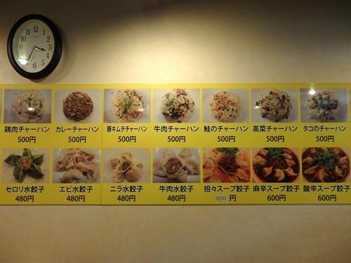 21水餃子M