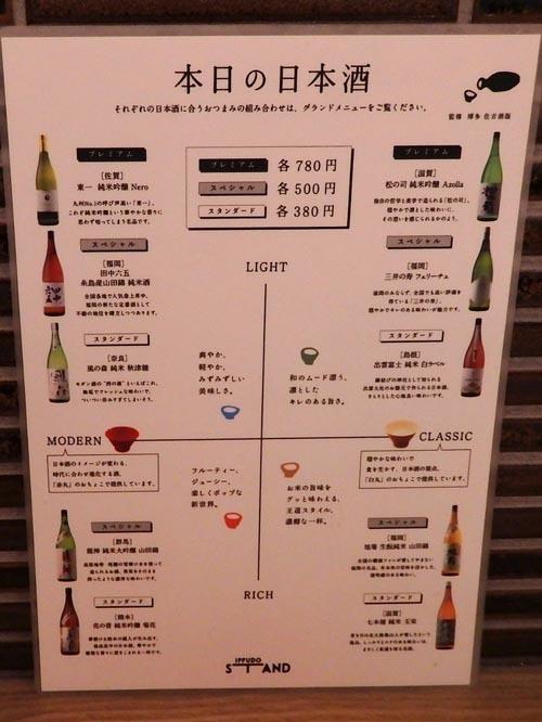 28日本酒M