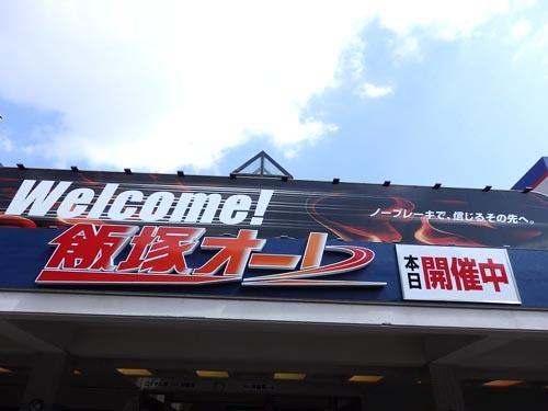 16飯塚オート