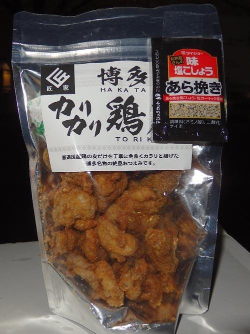 12博多カリカリ鶏皮
