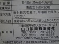 P1040540.jpg