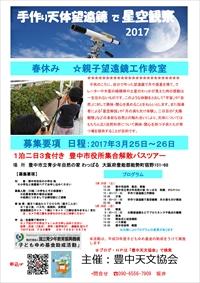 天体望遠鏡工作教室 チラシ縦sakai - 改FAX 地白_01_R