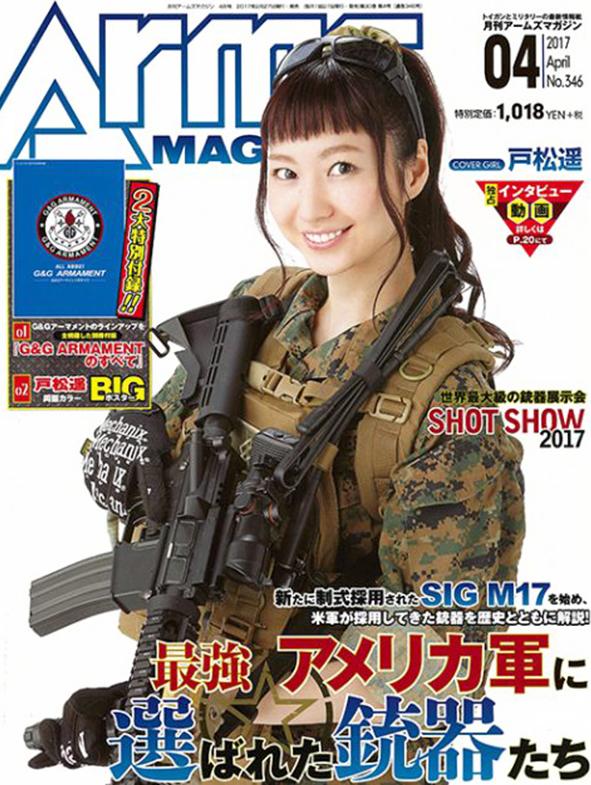 月刊アームズマガジン2017年4月号