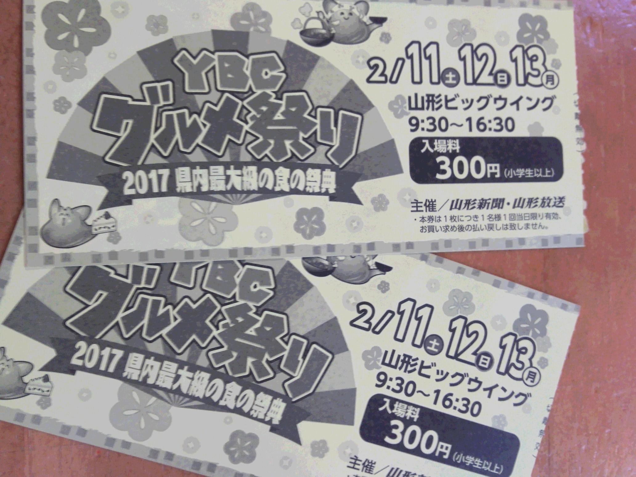 グルメ祭 チケット.