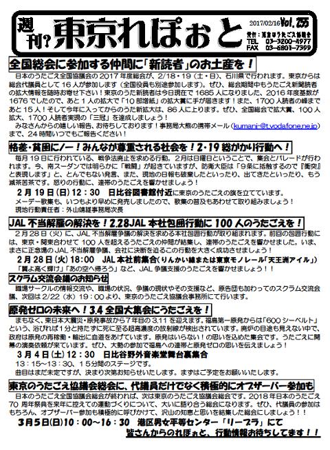 東京れぽおと255