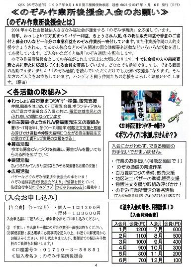 入会のお願い(3月号)