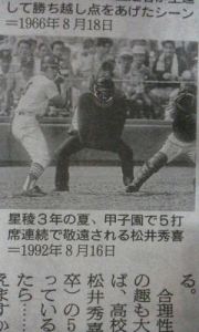 170218_敬遠
