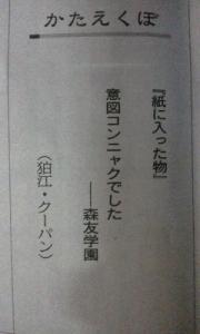 170303_itokoこんにゃく