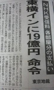 170330_NHK受信料