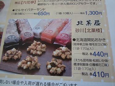 20170216 おかき (1)