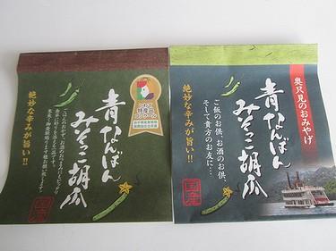 20170330 青唐辛子味噌 (1)