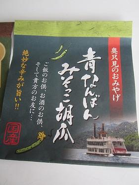 20170330 青唐辛子味噌 (2)