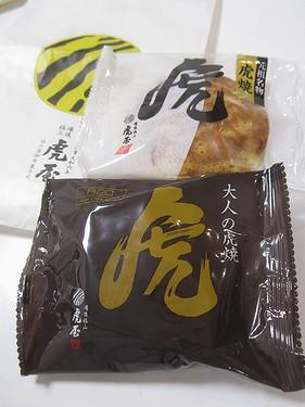 20170426福山虎屋土産 (3)