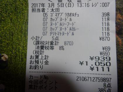 mini_DSC00176_20170305184945c96.jpg