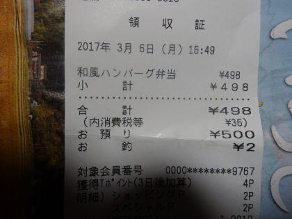 mini_DSC00181_20170306190958db1.jpg
