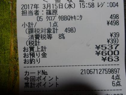 mini_DSC00309_201703151637376a9.jpg