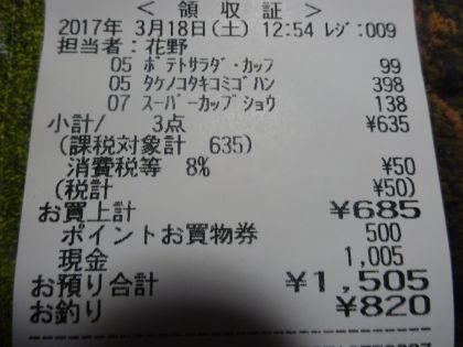mini_DSC00349_201703181908500a2.jpg