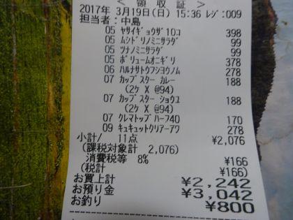 mini_DSC00362_20170319155822a38.jpg