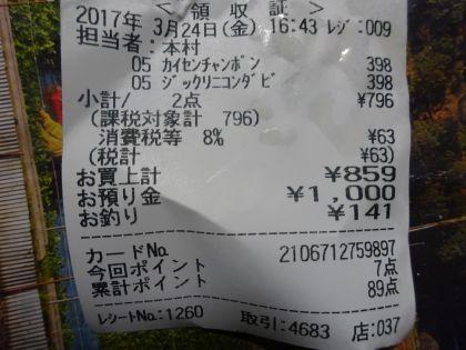 mini_DSC00442_20170324191128a9f.jpg